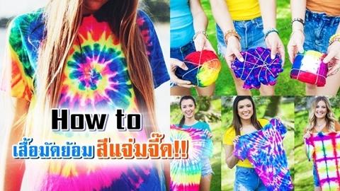 How to เสื้อมัดย้อมสีแจ่มจี๊ด!! รับสงกรานต์ ทำเองได้ไม่ต้องซื้อใหม่ให้เปลือง!!
