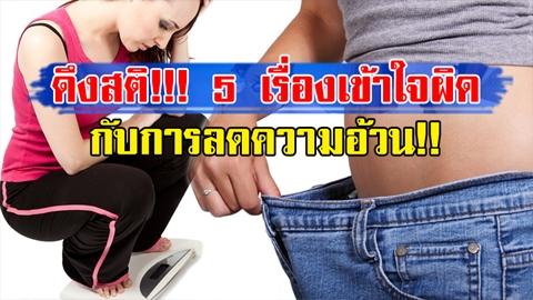 ดึงสติ!!! 5 เรื่องเข้าใจผิดสำหรับการลดความอ้วน!! ที่สาวๆต้องรู้!!