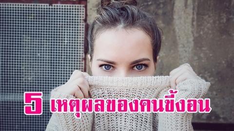 5 เหตุผลของคนขี้งอน!! เป็นเพราะอะไรผู้หญิงถึงชอบเงียบตอนโกรธ?