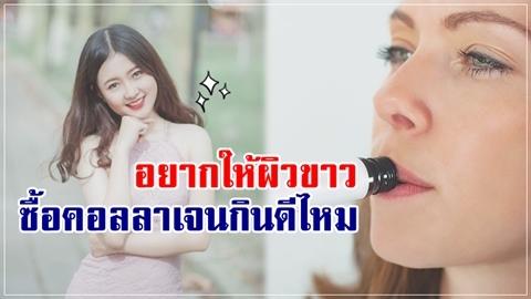 ควรซื้อหรือควรเลี่ยง!! ตอบคำถามสาวไทย อยากให้ผิวขาว ซื้อ
