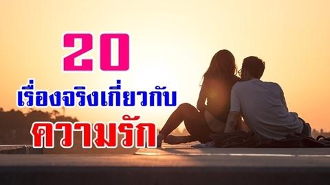 20 เรื่องจริงเกี่ยวกับ ''ความรัก'' สิ่งที่หลายคนคิดว่าตัวเองรู้ดี แต่จริง ๆ แล้วเปล่าเลย!!