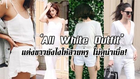 พาส่องแฟชั่น ' All White Outfit ' แต่งขาวยังไงให้สวยหรู ไม่ดูน่าเบื่อ!