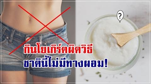 แทนที่จะผอม!! 6 วิธีกิน 'โยเกิร์ต' แบบผิดๆ ที่หลายคนยังทำอยู่!!