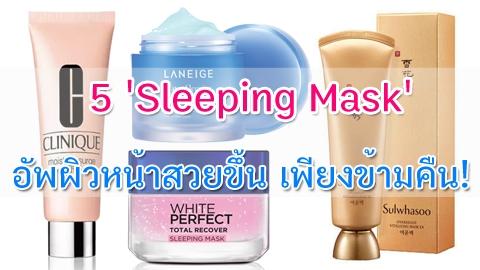 ตื่นมาแล้วสวยใส! 5 'Sleeping Mask' อัพผิวหน้าสวยขึ้น เพียงข้ามคืน!!