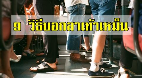 9 วิธีแก้ปัญหาเท้ามีกลิ่นเหม็นง่ายๆ ใครที่มีเหงื่อออกเท้าควรอ่าน !!!