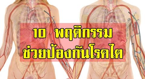 10 พฤติกรรม ช่วยป้องกันโรคไต ไม่ให้เกิดกับตัวคุณ !!!