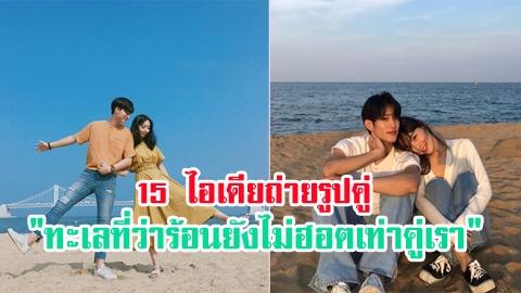 ร้อนนี้ต้องทะเล!! 15 ไอเดียถ่ายรูปคู่