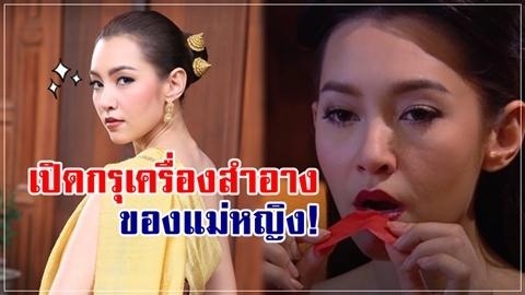 4 ขั้นตอนเสริมสวยมัดใจพี่หมื่น เปิดกรุเครื่องสำอางของแม่หญิงไทยสมัยก่อน!!