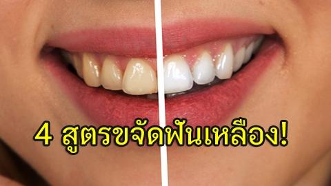 ขจัดฟันเหลือง! '4 สูตรขัดฟันขาว' แบบธรรมชาติ ฟันสวยสะอาด ยิ้มได้ไม่อายใคร!