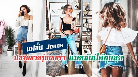 รวมแฟชั่น Jeans ปลายขาดรุ่ยเซอร์ ๆ ฮิตไม่มีเอาท์ แมตช์เท่ได้ทุกลุค!!