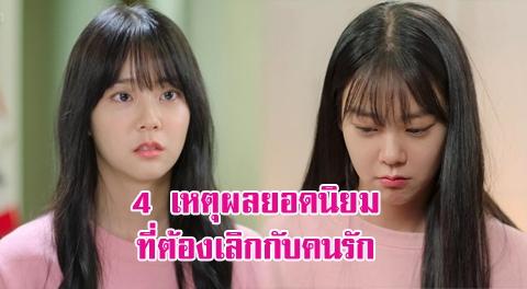 4 เหตุผลยอดนิยมที่คนรักชอบบอกเลิก นอกจากสาเหตุการนอกใจ !!!