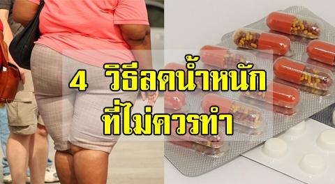 อยากคิดทำเชียวนะ !! 4 วิธีการลดน้ำหนักอย่างผิดๆ ระวังผลเสียโยโย่กลับ !!!