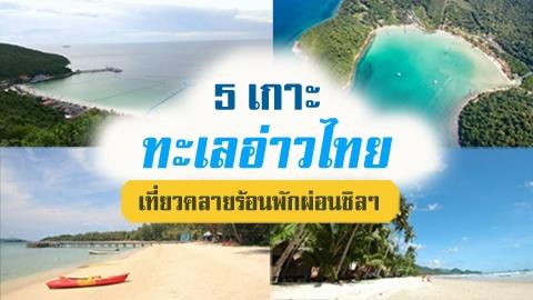 5 เกาะทะเลอ่าวไทย ใกล้กรุงเทพฯ ไปเที่ยวคลายร้อนพักผ่อนชิลๆ