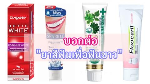 บอกต่อ ''ยาสีฟันเพื่อฟันขาว'' แปรงสะอาด ฟันไม่เหลือง ไม่ต้องเสียเงินฟอกสีฟัน!!