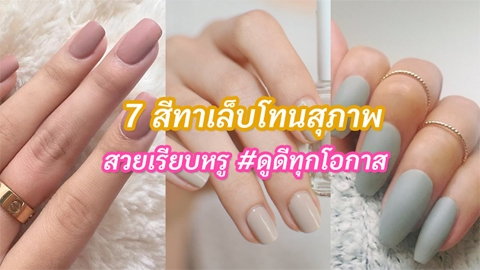 ดูดีมาก! 7 สีทาเล็บโทนสุภาพ มือขาวผ่อง #สวยหรูทาได้ทุกโอกาส