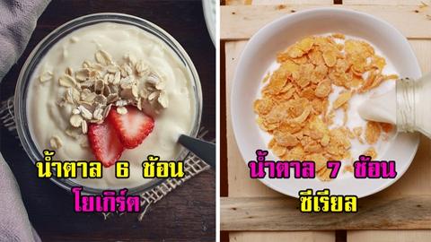 เพิ่งรู้!! 6 อาหารยอดฮิต ที่หลายคนกินเป็นประจำ ที่มีน้ำตาลมากกว่าที่คิด!!