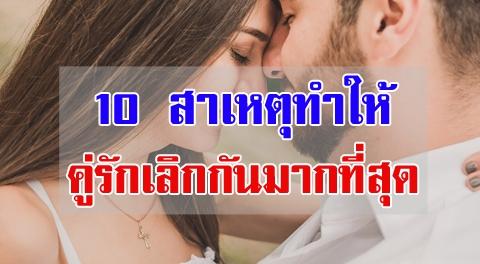 ระวังไว้นะ !!! 10 นิสัยงี่เง่าที่ทำให้คู่รักต้องเลิกกันมากที่สุด !!!