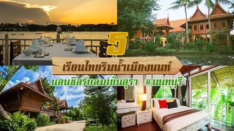 5 เรือนไทยริมน้ำเมืองนนท์ นอนชิลรับลมเย็นอุรา @นนทบุรี