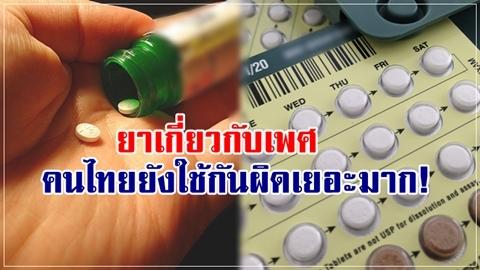 คนไทยไหวป่ะเนี่ย!! 3 ยาเกี่ยวกับเพศ ที่คนไทยยังใช้ผิด ประหลาดจนเภสัชฯ ปวดหัว!!