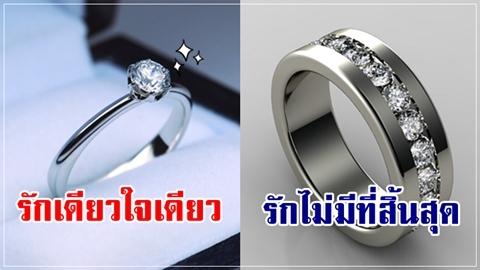 8 แบบแหวน 8 ความหมาย แหวนแบบไหนสื่อถึงอะไรบ้างนะ?