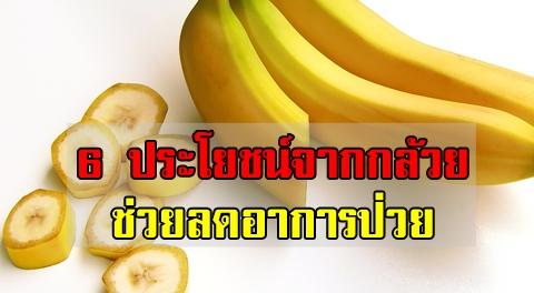หลายคนไม่เคยรู้ !! ''กล้วย'' มีประโยชน์มากกว่าที่คิด ทั้งแก้อาการปวดท้องประจำเดือน แพ้ท้อง