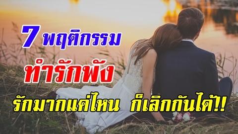 แบบนี้คบใครก็ไม่รอด!! 7 พฤติกรรมทำรักพัง รักกันมากแค่ไหนก็เลิกกันได้!!