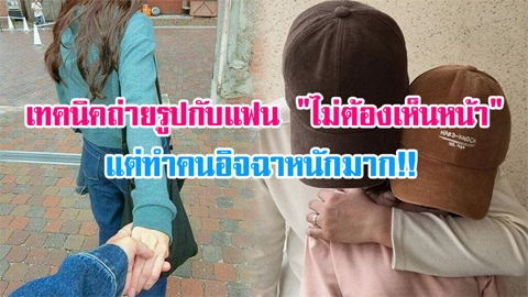 กระตุกต่อมเผือก!! ถ่ายรูปคู่กับแฟน ''ไม่ต้องเห็นหน้า'' แต่ทำคนอิจฉาหนักมาก!!