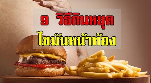 9 วิธีเปลี่ยนพฤติกรรมการกินอย่างไร ให้คุณลดน้ำหนักได้สำเร็จ !!!