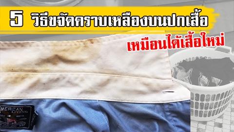 เคล็ดไม่ลับ!! 5 วิธีขจัดคราบเหลืองบนคอเสื้อ ให้ดูเหมือนได้เสื้อใหม่!!