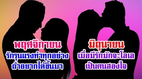 ความรัก ''ด้านมืด'' ของคนแต่ละเดือนเกิด แม่นมาก!!!