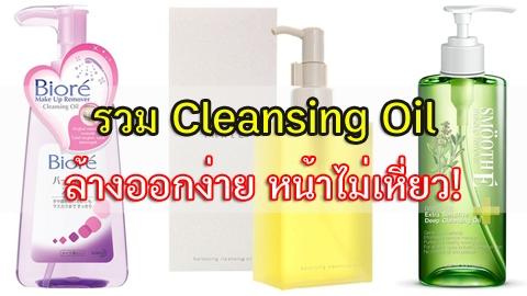 ล้างออกง่ายมาก! 'รวม Cleansing Oil' ล้างเครื่องสำอางสะอาด ไม่ต้องออกแรงถู หน้าจึงไม่เหี่ยว!
