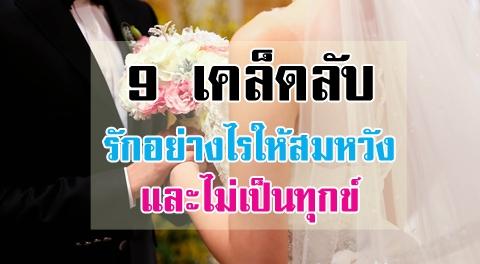 9 เคล็ดลับความรัก รักอย่างไรไม่ให้เป็นทุกข์ และสมหวังในรัก !!!