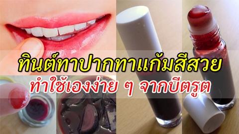 วิธีทำ ' ทินต์ทาปากทาแก้มใช้เองจากบีตรูต ' ไร้สารเคมี สีแดงระเรื่อดูมีเลือดฝาด #สวยฉบับสาวงบน้อย
