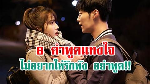 8 คำพูดแทงใจ ไม่อยากให้รักพัง อย่าพูด!!