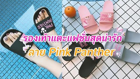 พาส่องรองเท้าแตะแฟชั่นสุดน่ารัก ' ลาย Pink Panther ' สวยชิค พื้นนิ่ม ใส่สบายเท้า