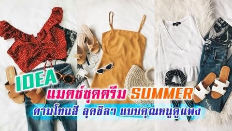 แจกไอเดีย!! แมตช์ชุดตรีม ' Summer ' ตามโทนสี ลุคชิล ๆ แบบคุณหนูดูแพง!!