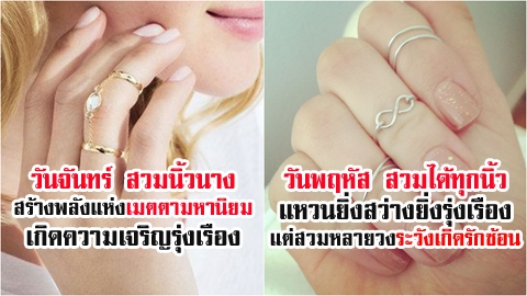 สวมแหวนถูกโฉลก รักปัง งานรุ่ง ชีวิตดีขึ้นทันตา!!!