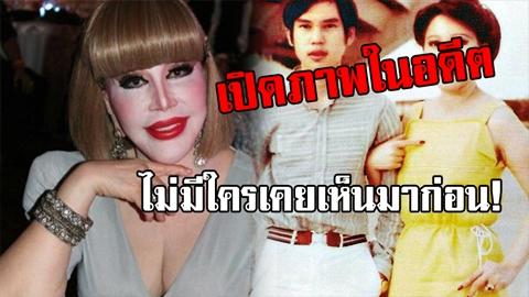 แทบไม่มีใครเคยเห็น! เปิดภาพในอดีต คุณสุมณี ก่อนจะมาเป็น ตุ๊กตาบาร์บี้เมืองไทย