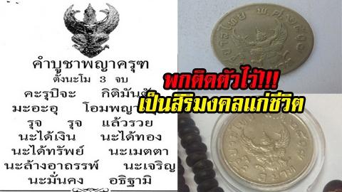 ''เหรียญบาทพญาครุฑ ปี ๑๗'' ยิ่งพก ยิ่งดี ยิ่งเป็นสิริมงคลแก่ชีวิต