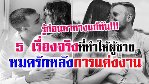 รู้ก่อนหาทางแก้ทัน!!! 5 เรื่องจริง ที่ทำให้ผู้ชายหมดรักหลังการแต่งงาน