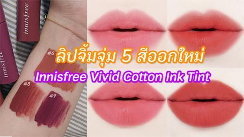 ลิปจุ่ม 5 สีใหม่ 'Innisfree Vivid Cotton Ink Lip Tint' เนื้อเนียนนุ่ม สีสวยติดทน #ของมันต้องมี