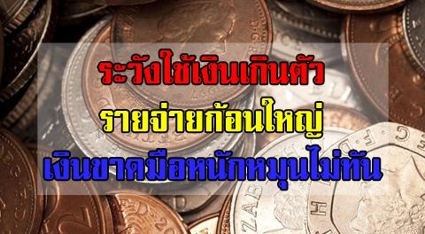 ดวงตามวันเกิด เดือนมีนาคม 2561 คนเกิดวันใดมีเกณฑ์กระเป๋ารั่ว ใช้เงินเกินตัว หมุนเงินไม่ทัน !!!