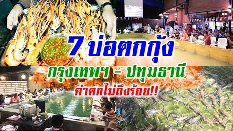 7 บ่อตกกุ้ง (กรุงเทพฯ - ปทุมธานี) ตกเอง กินเอง ค่าตกไม่ถึงร้อย!!