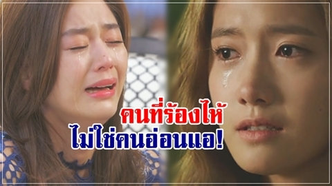 8 ข้อยืนยัน ว่าคนที่ร้องไห้ ไม่ใช่คนอ่อนแอ แต่เข้มแข็งมากต่างหาก!!