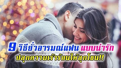 9 วิธียั่วอารมณ์แฟนแบบน่ารัก ปลุกความเร้าร้อนให้ลุกโชน!!