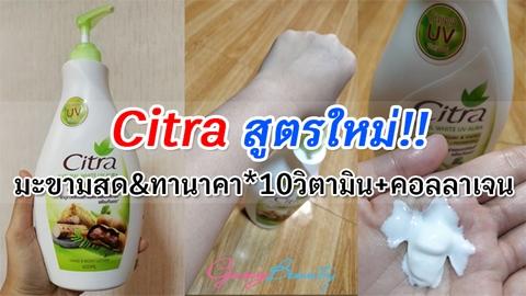 โลชั่น Citra สูตรใหม่!! บูสต์ผิวขาวกระจ่างใสออร่ากว่าเดิม พร้อมกันแดดUV #ราคาร้อยกว่าบาท #เหมาะกับหน้าร้อนมาก