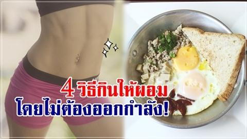 ผอมลงเรื่อยๆจนหุ่นดี!! 4 วิธีกินให้ผอม โดยไม่ต้องออกกำลังกาย!!