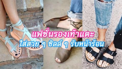 ส่องแฟชั่นรองเท้าแตะสวยๆ แนวๆ ใส่ชิลล์ๆ รับหน้าร้อน #ใส่สบายแมตช์ได้หลายลุค