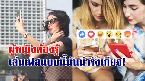 7 พฤติกรรมน่ารังเกียจในเฟสบุ๊ก ที่ผู้หญิงควรเลิกทำได้แล้ว