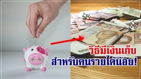 5 วิธีออมเงิน สำหรับคนรายได้น้อย กระเป๋าเล็กก็มีเงินออม!!